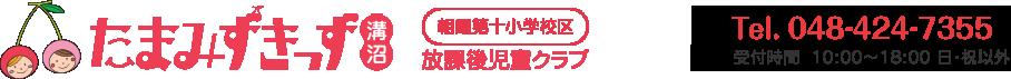 学童クラブ たまみずきっず溝沼(朝霞市)